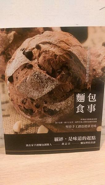 【窩在家新訊】窩在家出書囉!!!((麵包食事))推薦給愛麵包的您^^