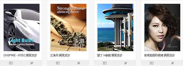 台中網站設計公司.PNG
