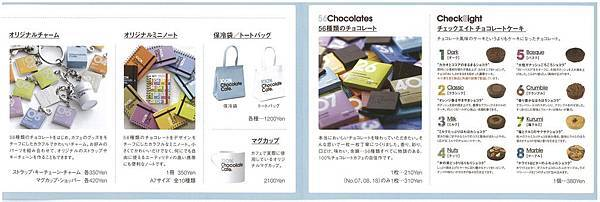 SKYTREE TREE  100%CHOCOLATE CAFE-6