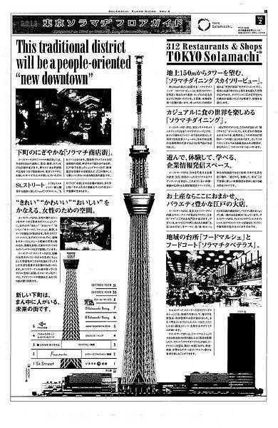 SKYTREE TREE FLOOR GUIDE-1