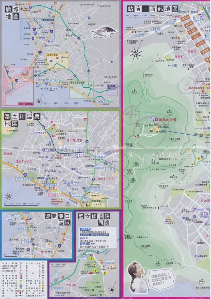 函館散步圖-2