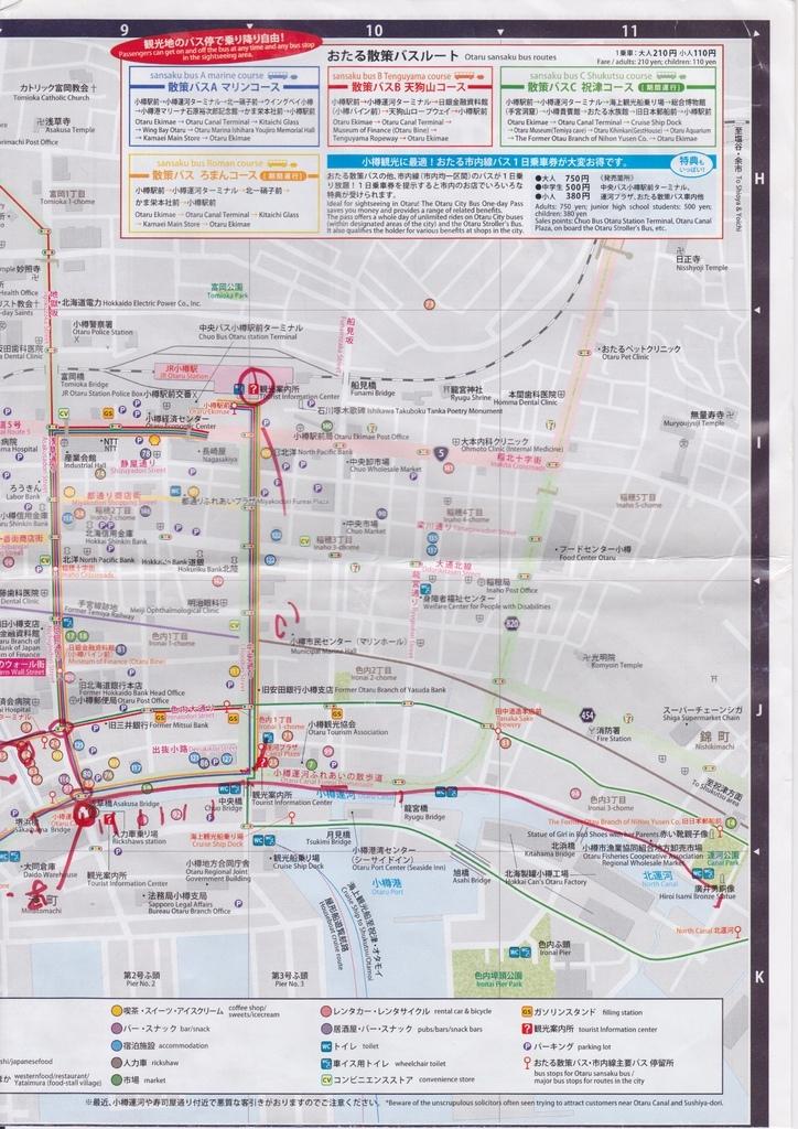 小樽散步圖-2