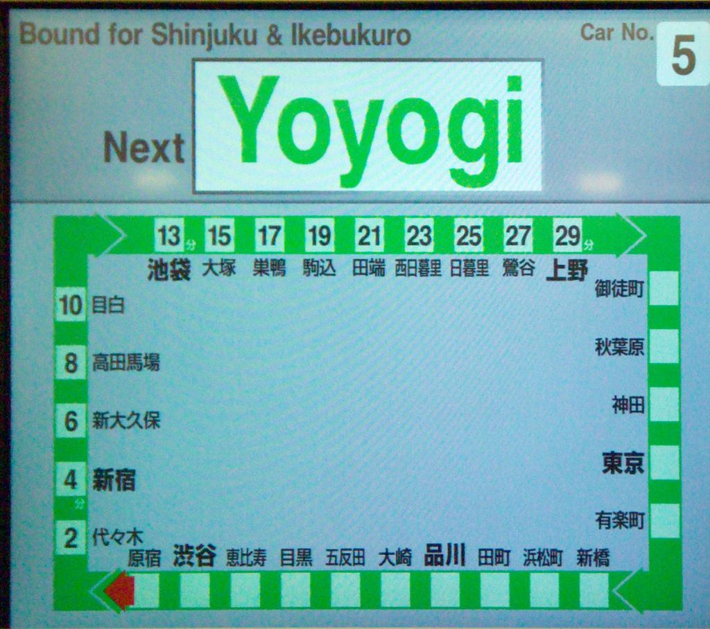 YamanoteLineDisplay6488