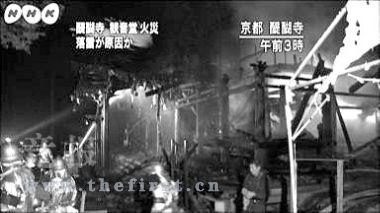 京都醍醐寺觀音堂燒燬04.jpg