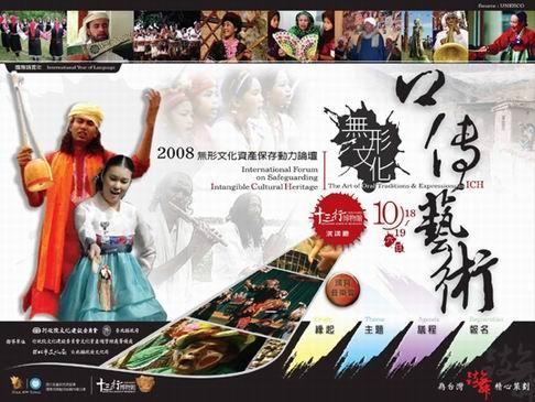 20081018ICH_forum_a.jpg