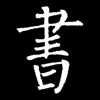 正體字01.jpg