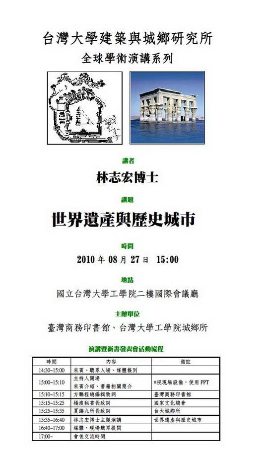 20100827林志宏台大城鄉所演講.jpg