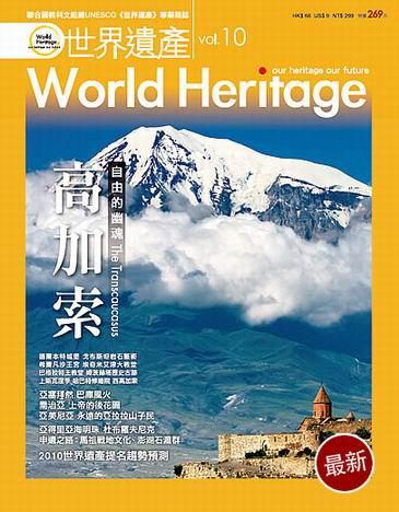 世界遺產雜誌第10期_c.jpg