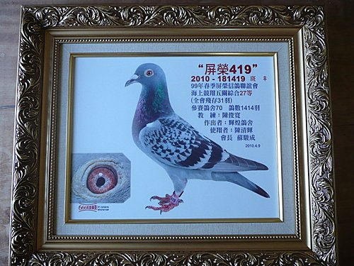 屏榮/99年春季 綜合27
