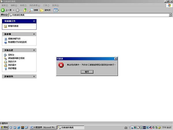 「列印多工緩衝處理程式服務」壞掉,什麼問題