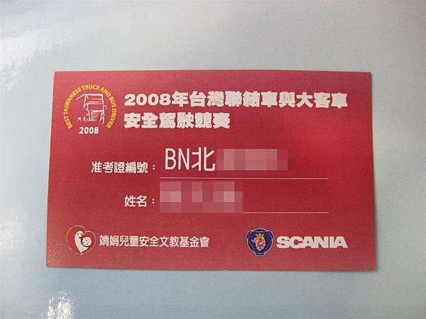 2008 大客車安全駕駛競賽准考證(正面)