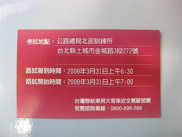 2008 大客車安全駕駛競賽准考證(背面)