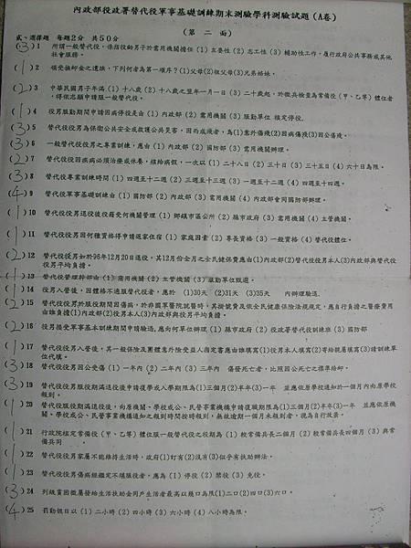 (考古題)替代役學科測驗試題A卷第2頁(60梯)