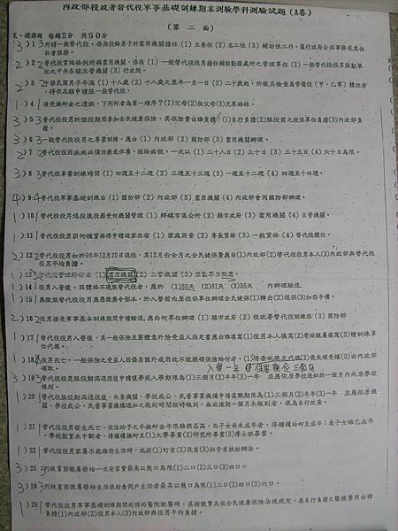 (考古題)替代役學科測驗試題A卷第2頁(61梯)