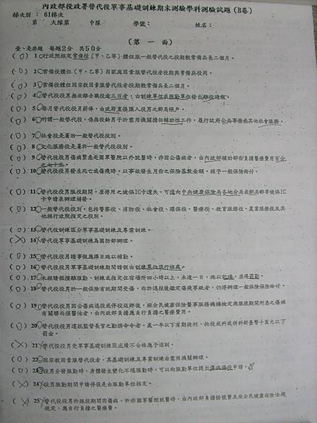 (考古題)替代役學科測驗試題B卷第1頁(61梯)