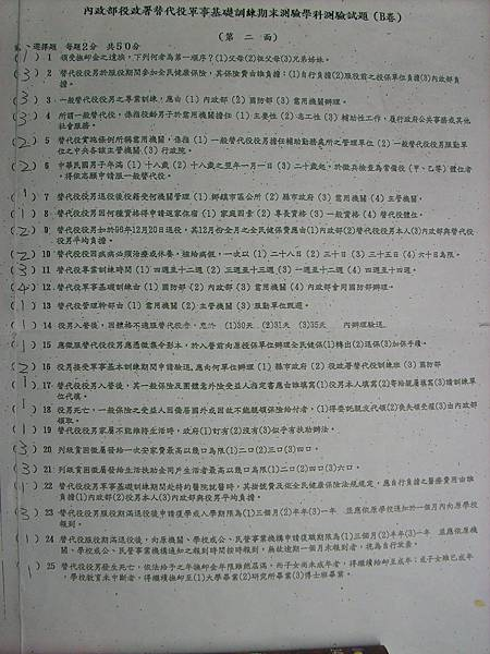 (考古題)替代役學科測驗試題B卷第2頁(61梯)