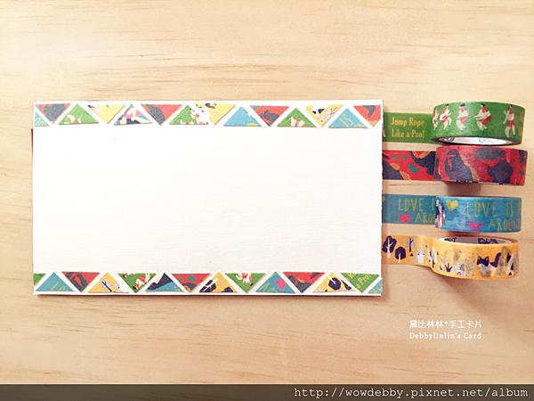 紙膠帶手工卡片
