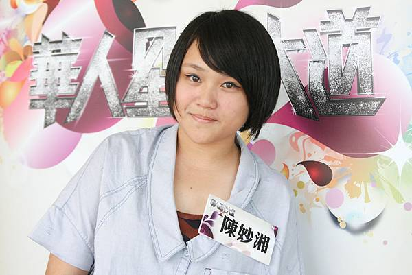 陳妙湘-2