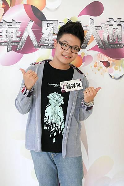 謝祥寅-1