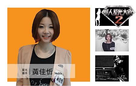 黃佳忻(修)-01-2