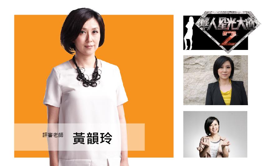 黃韻玲(修)-01