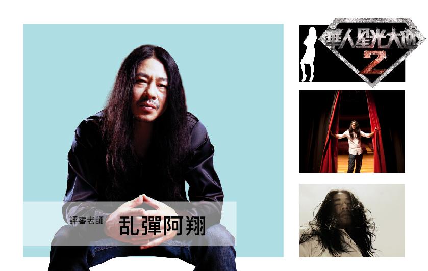 亂彈阿翔(修)-01