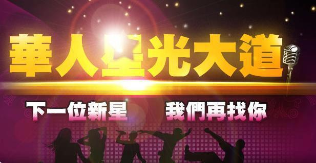 第三屆華人星光大道再度和世新大學一年一度的舍我盃合作囉!!!請大家多多支持踴躍參加喔!!!華星三等你喔~~~耶呼!!!