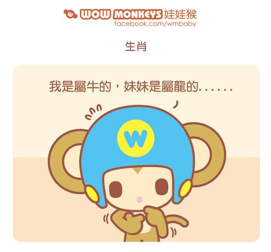 wowmonkeys-baby1.jpg
