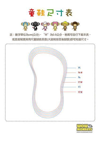 童鞋尺寸表.jpg