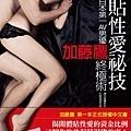 KATO 加藤鷹新書: 體貼性愛祕技封面