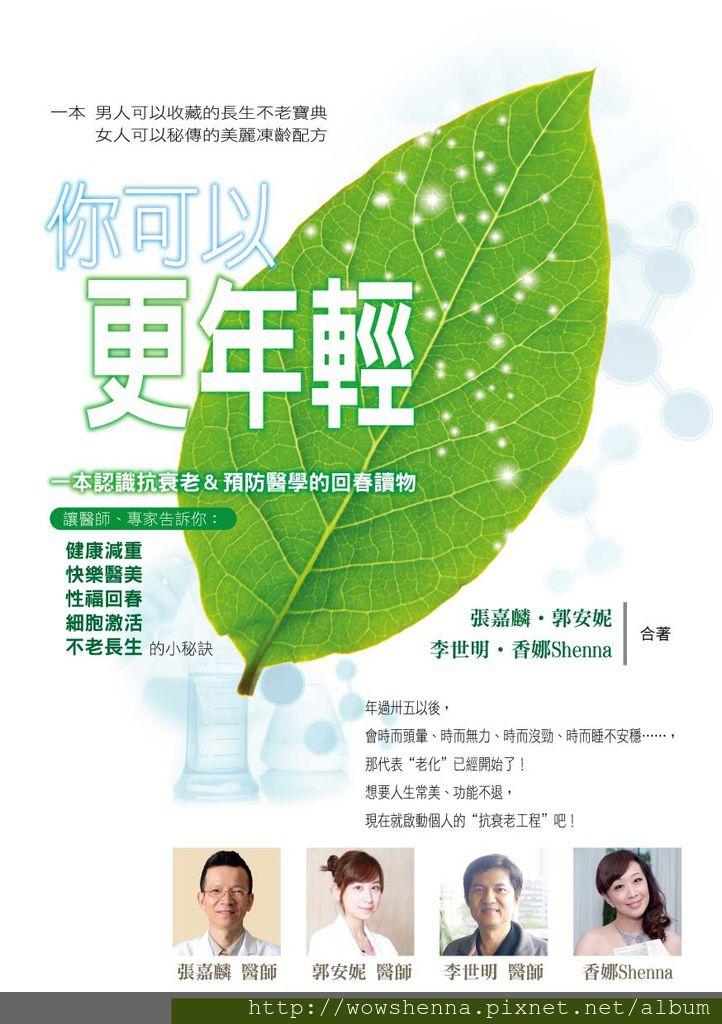 Shenna於2013年推出的新書