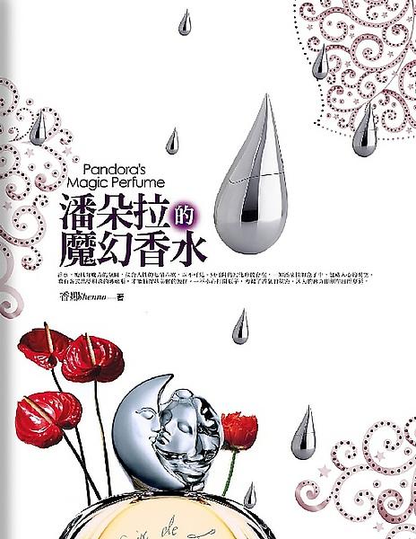 香娜Shenna 2007~08著作:潘朵拉的魔幻香水
