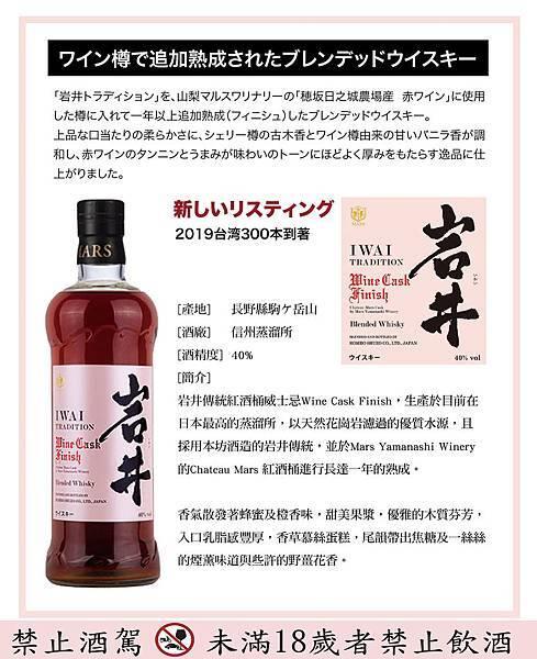 岩井葡萄酒桶.jpg