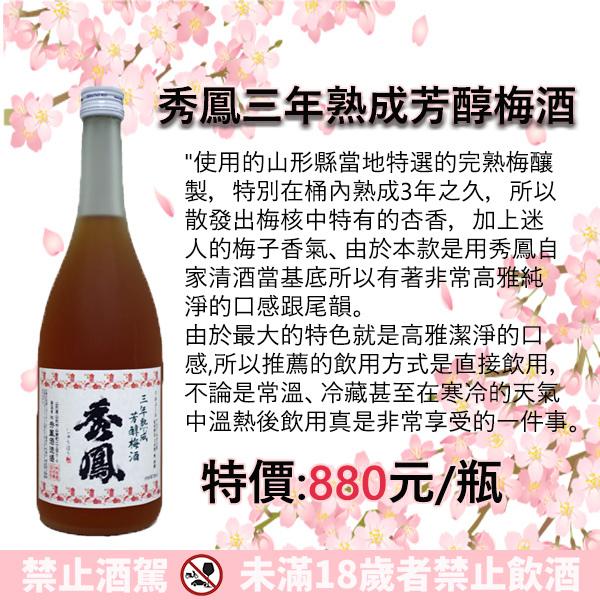秀鳳 三年熟成芳醇梅酒.jpg