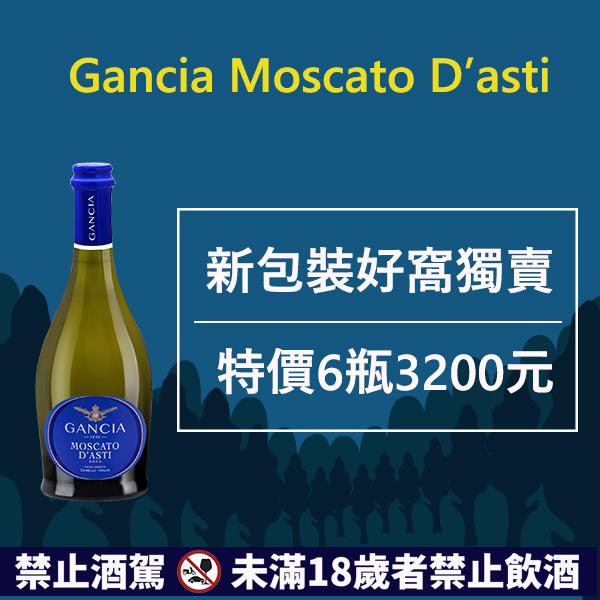 Gancia Moscato D%5Casti 2017.jpg