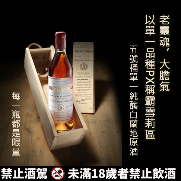 五號桶單一純釀白蘭地原酒.jpg