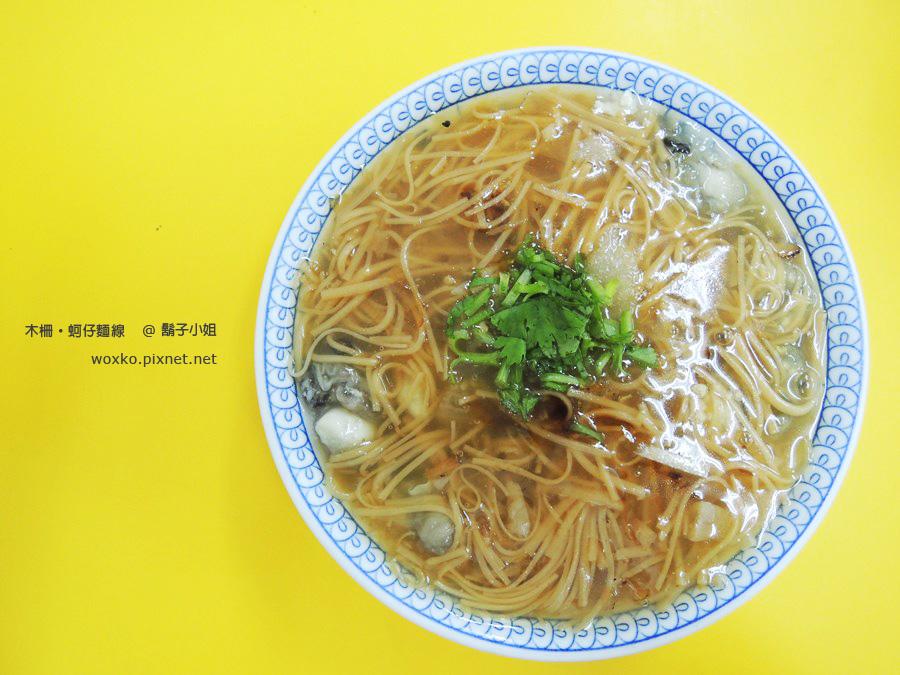 [台北木柵] 木新路三段.強烈推薦在地銅板美食小吃「蚵仔麵線」