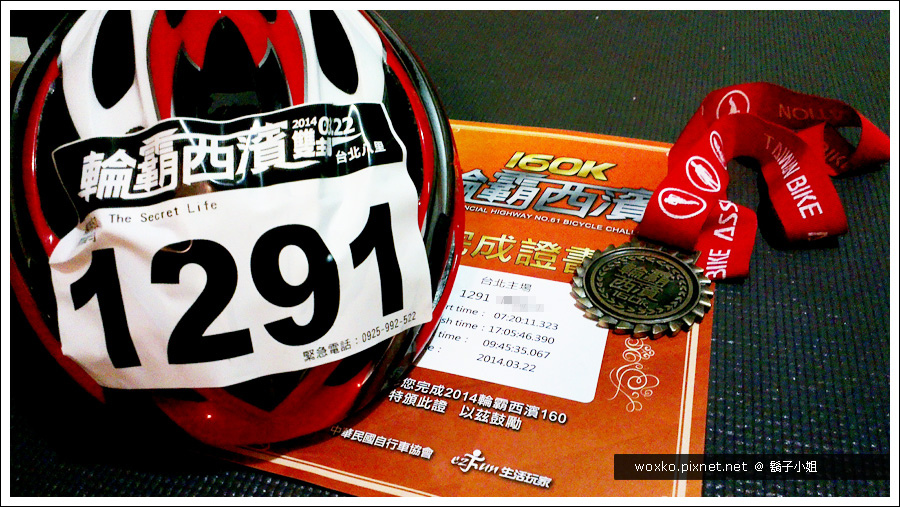 [自行車.賽事] 折磨意志力的艱困賽事 – 2014 雙主場輪霸西濱160 – 台北場