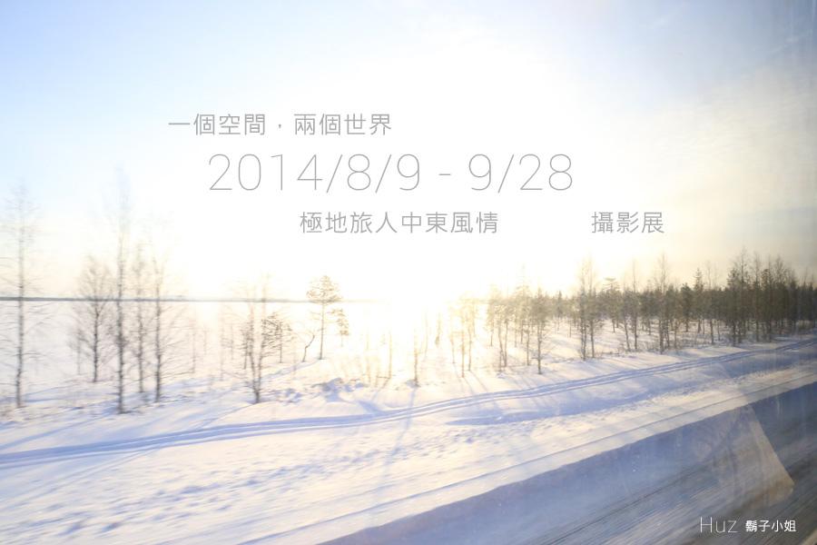 [ 個展 ] 一個空間,兩個世界.極地旅人中東風情 攝影展 ( 2014/8/9 – 9/28 )