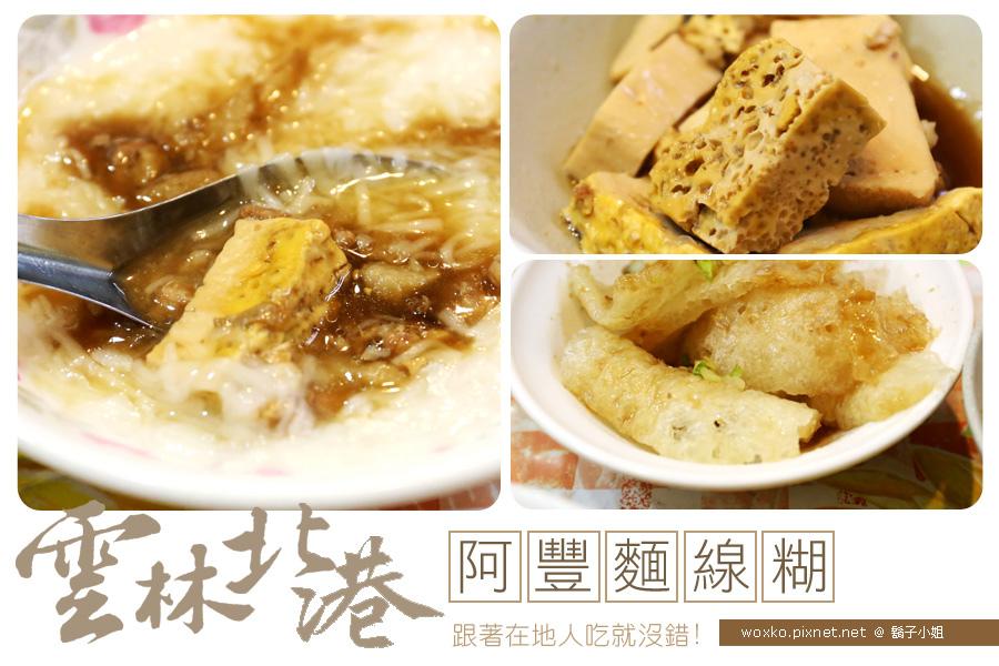 [雲林北港.食] 北港在地人吃的傳統美食早餐 – 阿豐麵線糊油飯