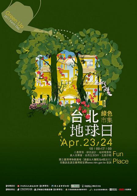Taipei_Green.jpg