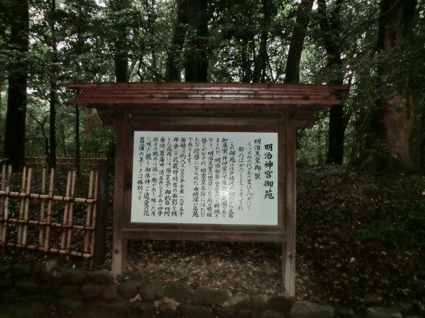 Day02-1明治神宮 (22)