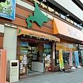 北海道商品販賣的店