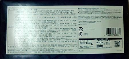 ROYCE 禮盒 (1)