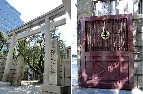 難波神社 (2)