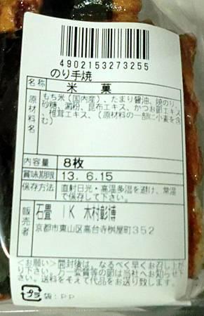 二年坂 仙貝 (1)
