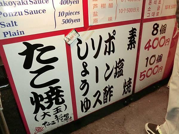 章魚將軍 (1)