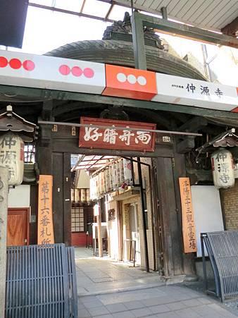 八阪神社 (2)