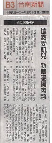 新東陽20120321