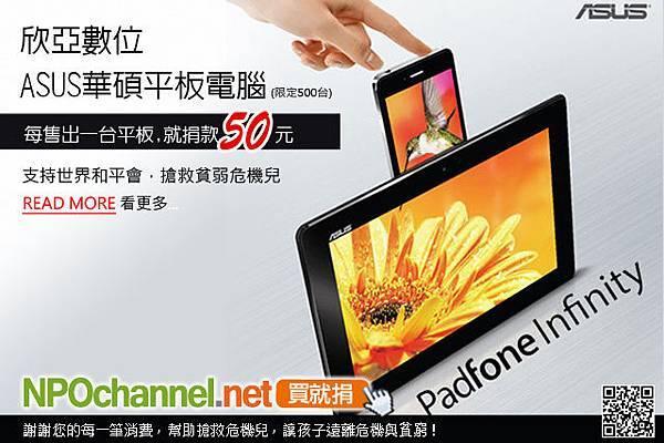 20130510_華碩平板2